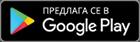 Свали за Android