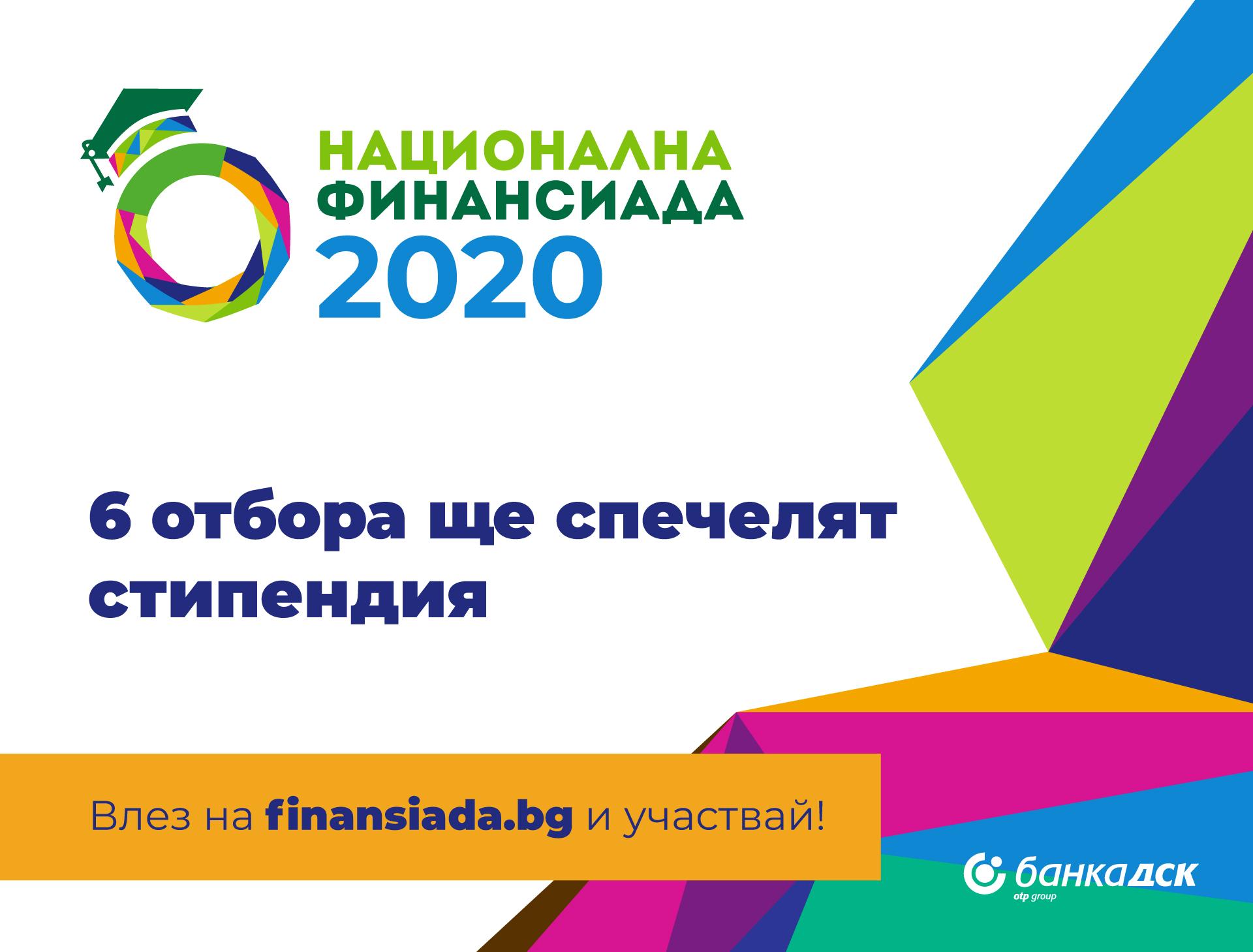 DSK Bank_Financial Olympics 2020