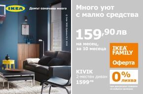 DSK IKEA Kivik - 290x190 px