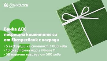 dsk bank prizes
